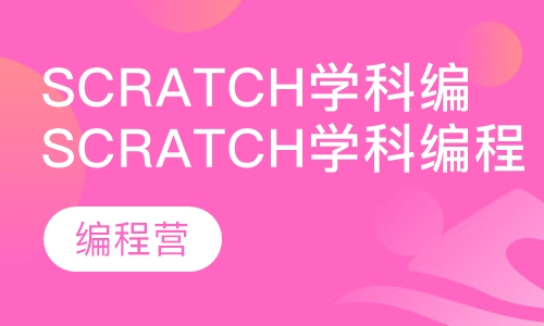 scratch学科编程(小虎营)