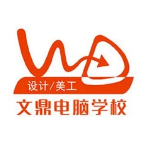 义乌文鼎电脑学校