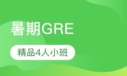 GRE精品4人小班
