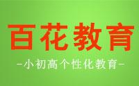 济南百花教育培训中心
