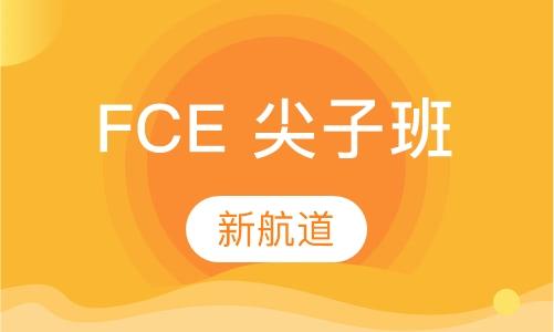 FCE 尖子班