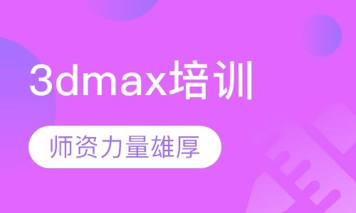 3DMAX设计/3ds MAX软件