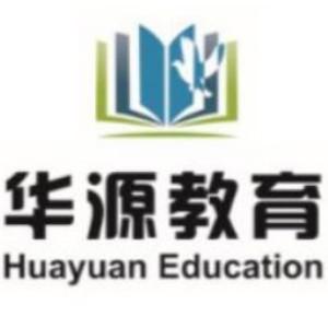 深圳華源教育