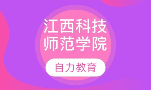 江西科技师范学院