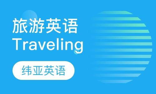 旅游英语Traveling