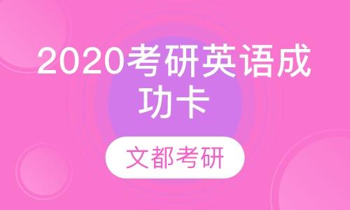 2020考研英语成功卡