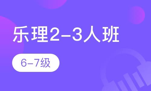 樂理2-3人班 6-7級