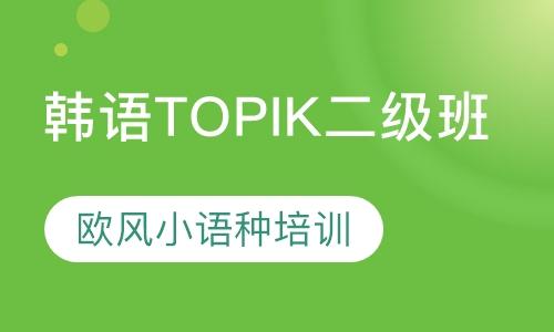 韩语TOPIK二级班