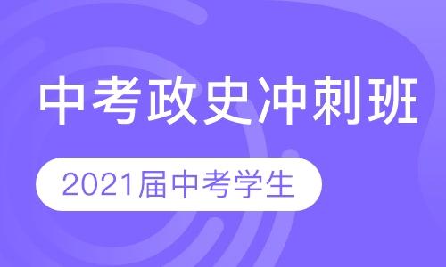 中考政史冲刺班2021届中考学生