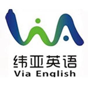 宁波纬亚英语培训学校