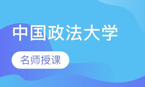 中国政法大学(在职研究生)