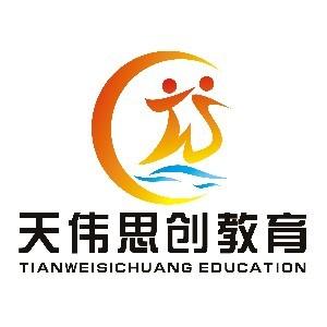 北京天伟思创教育