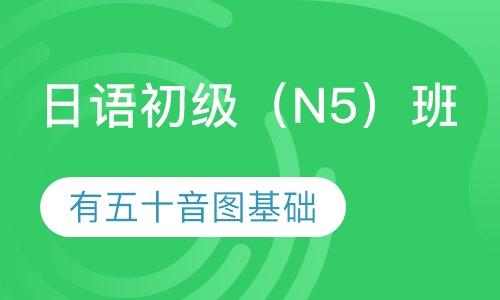 日語初級(N5)班