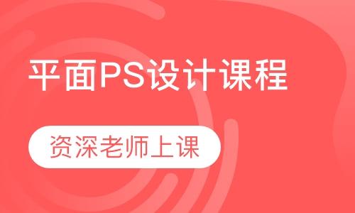 平面PS设计课程