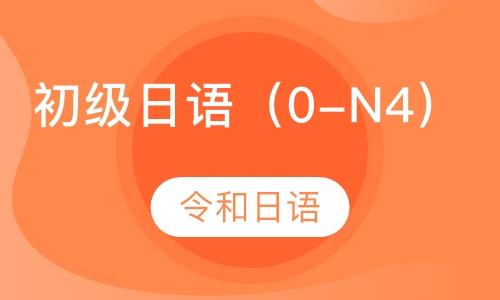 初级日语(0-N4)