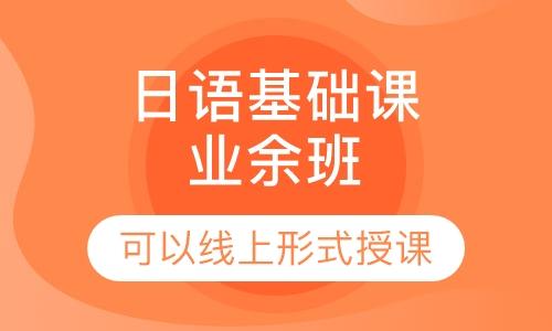 日語基礎課業余班