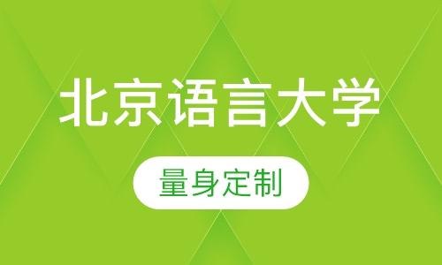 北京语言大学(网络教育学院)