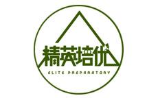 北京精英培优国际教育