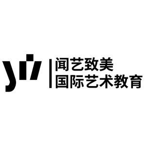 北京闻艺致美国际艺术教育