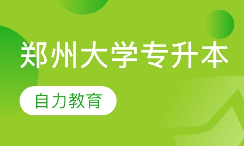 郑州大学(专升本)