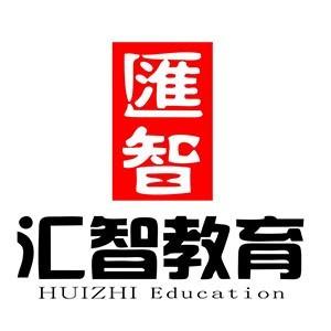 寧波匯智教育