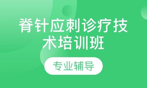 侯氏脊针应刺诊疗技术培训班