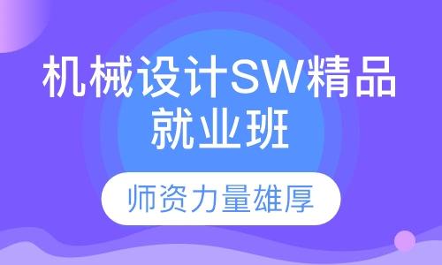 SolidWorks钣金设计培训