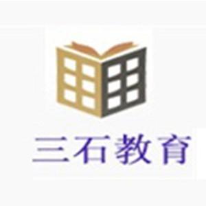 宁波三石教育