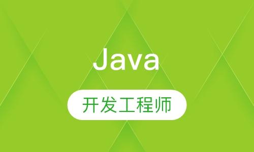 JavaEE开发工程师课程