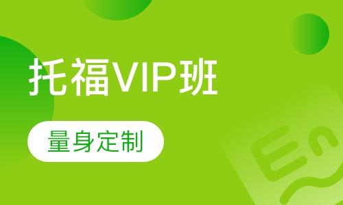 托福VIP班