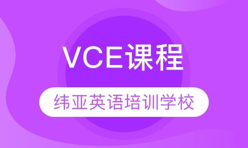 中澳VCE课程培训
