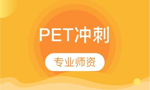 PET沖刺