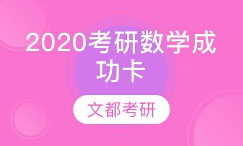 2020考研数学成功卡