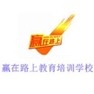 杭州赢在路上教育培训学校