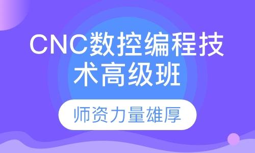 CNC数控编程培训