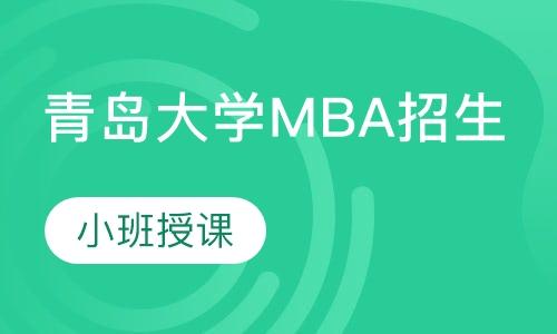 青岛大学MBA招生(双证)