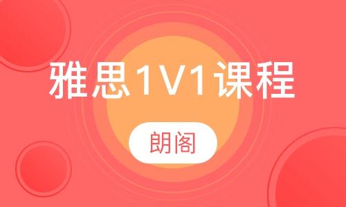 雅思1V1課程