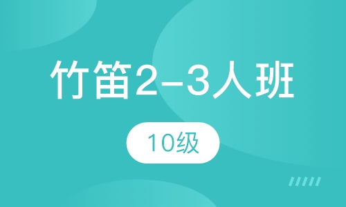 竹笛2-3人班  10級