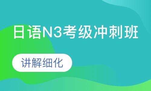日語N3考級沖刺班