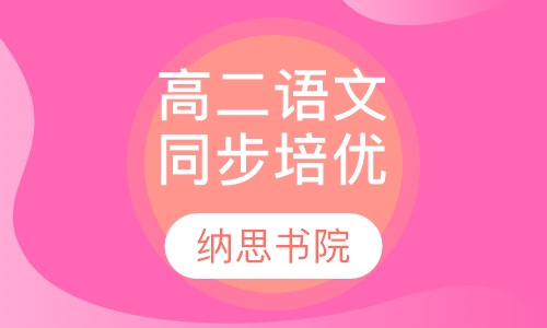 高二语文同步培优课程