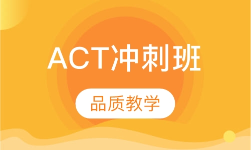 ACT冲刺班