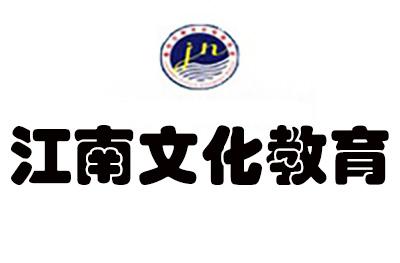南京江南教育咨询有限公司