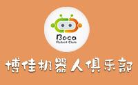 济南博佳乐高机器人俱乐部