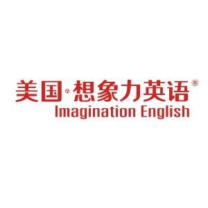 宁波想象力英语