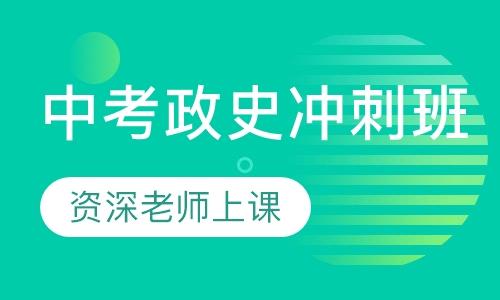 中考政史冲刺班