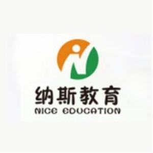 宁波纳斯教育