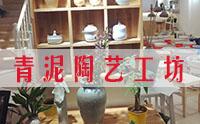 杭州青泥陶艺工坊