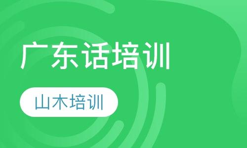 广东话培训
