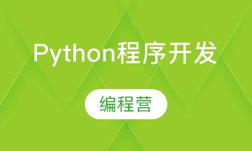 Python程序开发