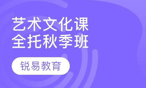 艺术生文化课全托秋季班